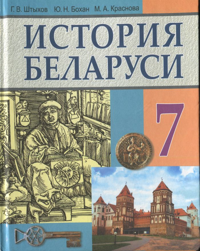 Учебники_7 класс.